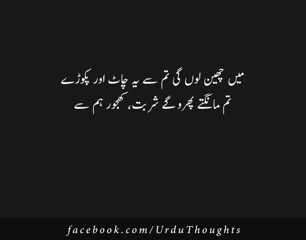 Urdu Funny 2 Line Poetry Mazahiya Shayari Urdu Thoughts In 2021 Queen Quotes Funny Urdu Thoughts Funny Quotes