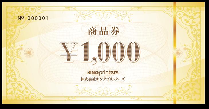 金券デザインテンプレート ネット印刷のキングプリンターズ テンプレート 金券 商品券