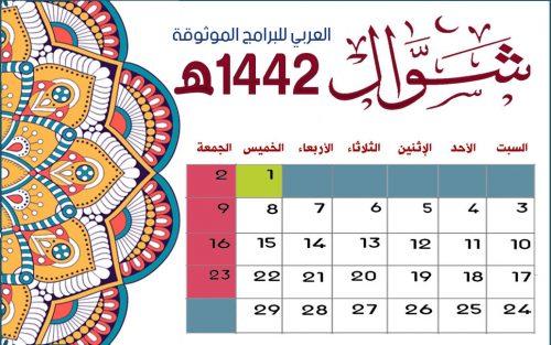 التقويم الهجري 1442 Pdf تقويم ام القرى 1442 Pdf رابط تنزيل التقويم الهجري ١٤٤٢ Pdf In 2021 Calendar Hijri Calendar Book Decor