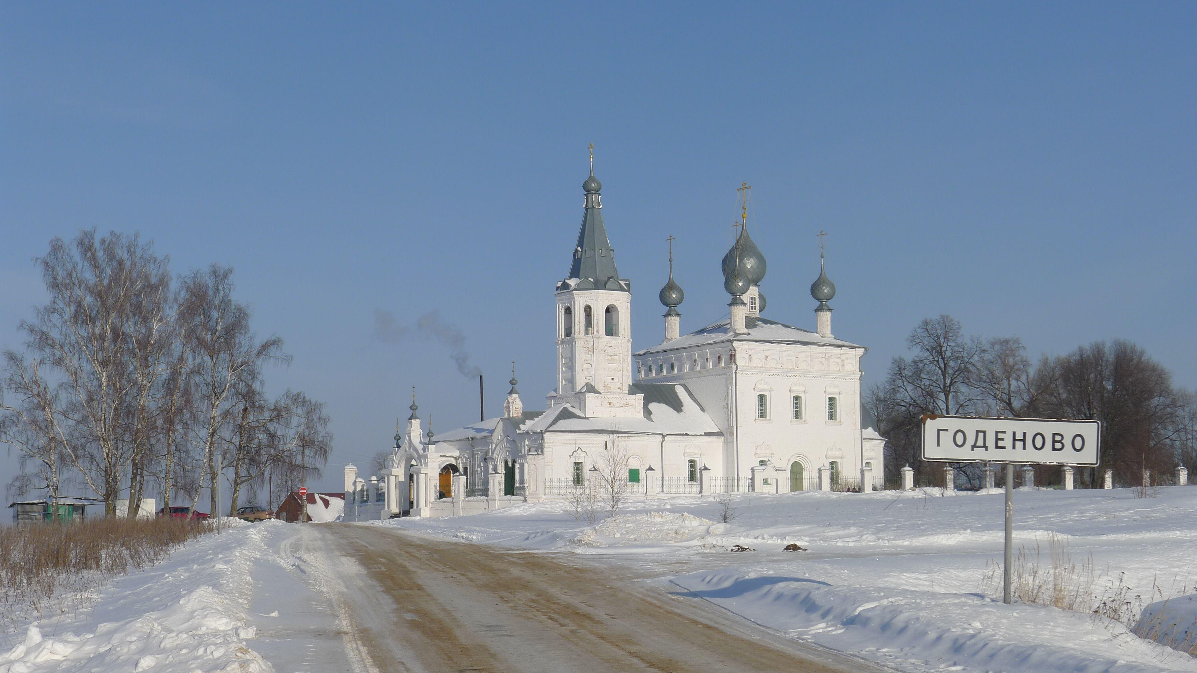 Годеново. Церковь Иоанна Златоуста