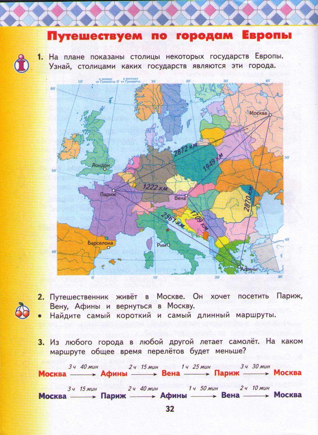 Ответы по русскому языку 5 класс быкова давидюк снитко