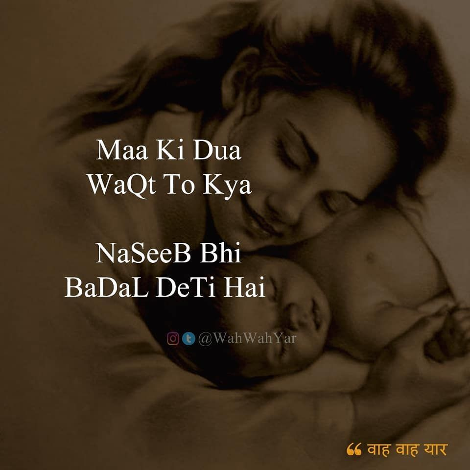 Quotes On Mother In Hindi Maa Maa Poem In Hindi म Ma 4