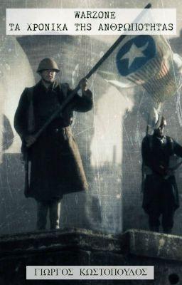 Warzone - Τα Χρονικά της Ανθρωπότητας - Τεχνική Σχολή Heimburg  #wattpad #science-fiction