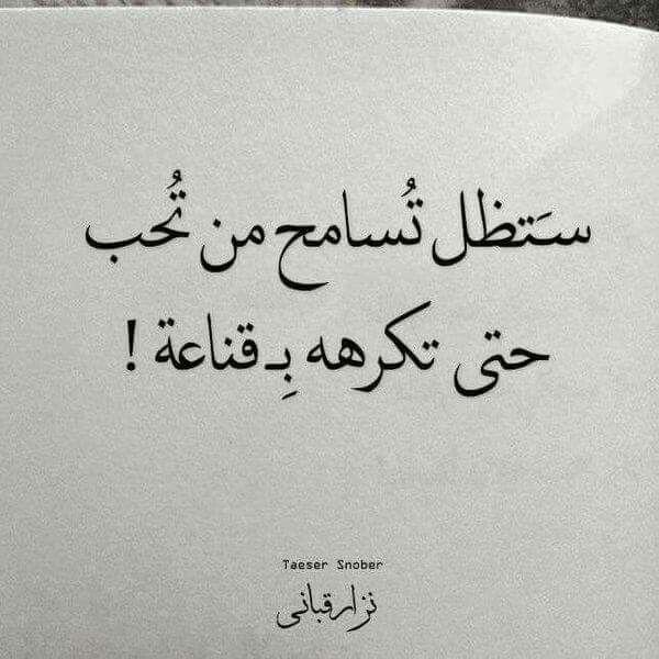 س تظل تسامح من تحب حتي تكرهه ب قناعة Love Quotes Photos Words Quotes Quotes Deep