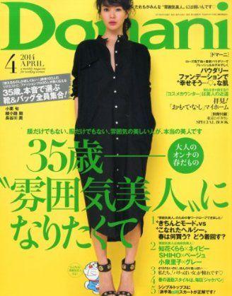 淘宝��e9�m���\�_Domani(ドマーニ)2014年04月号|女性誌,知花,パンツファッション