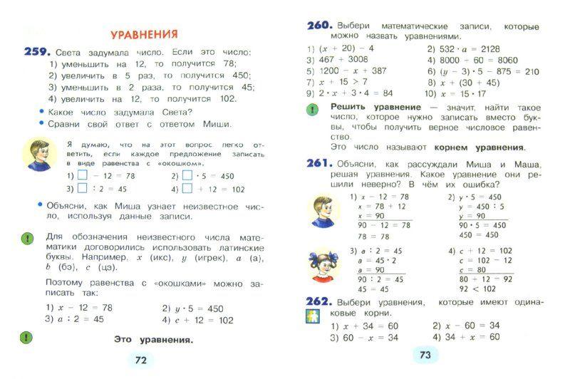 Готовые домашние задания 4 класс по математике демидова