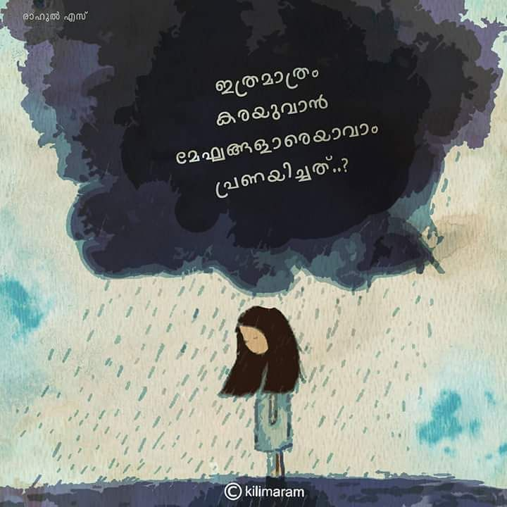 Pin By Ananthu S Nair On Quotes Malayalam Quotes Quotes Love Quotes