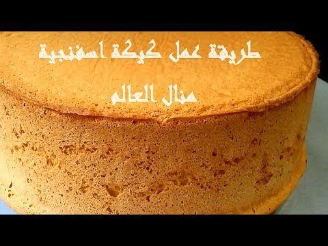 طريقة عمل كيكة اسفنجية منال العالم كيك اسفنجي منال العالم Sponge Cake Cake Desserts