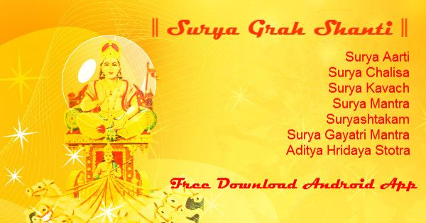 Aditya Hridaya Stotra Hindi Pdf