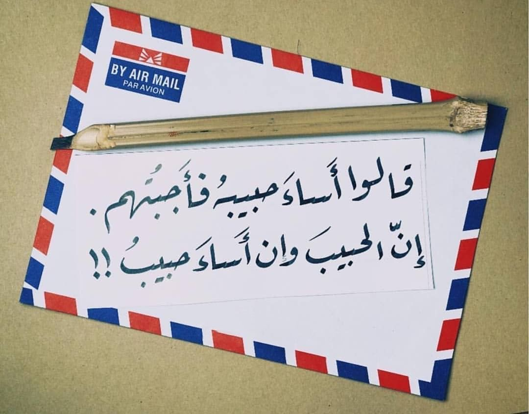 Pin By Musa3d On رسائل و مكاتيب Arabic Words Words Quotes