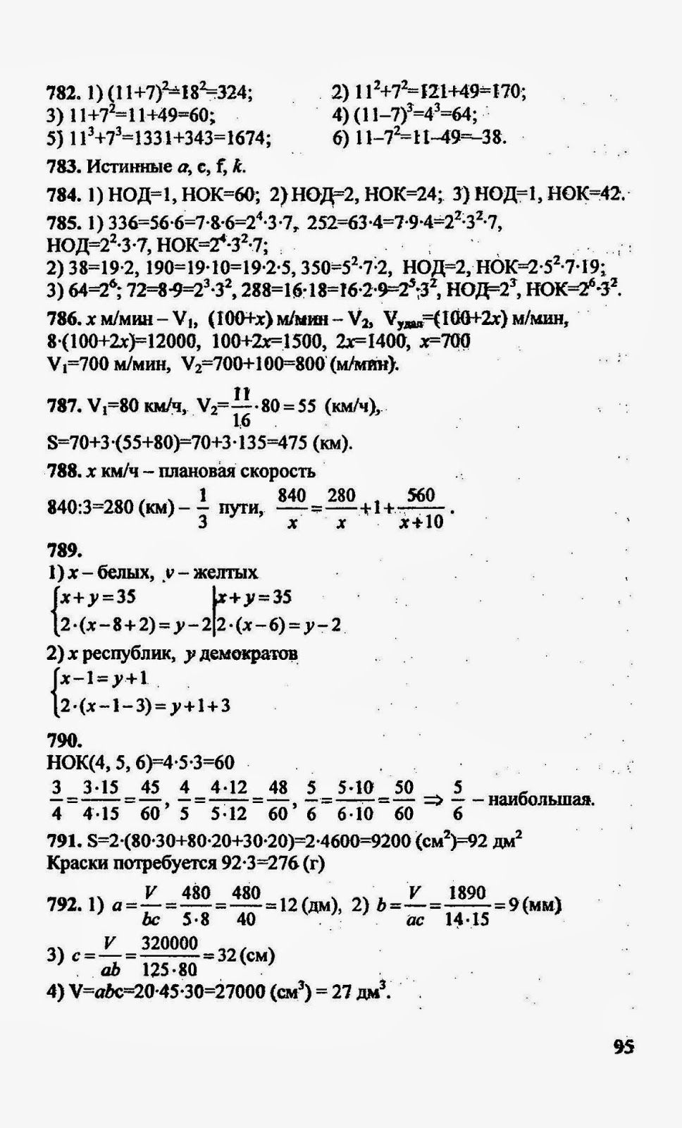 Габриелян 10 класс гдз 2003