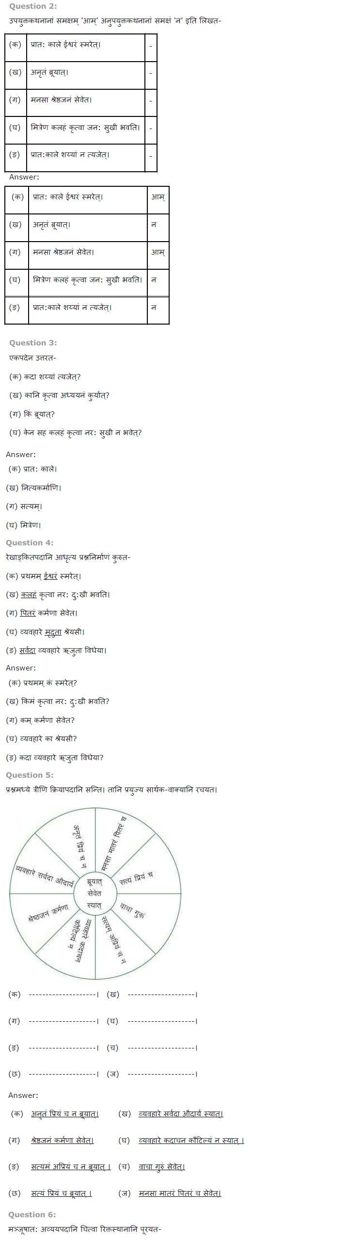 NCERT Solutions for Class 7th Sanskrit Chapter 6 - सदाचार#NCERT #NCERTsolutions #CBSE #CBSEclass7 #CBSEclass7Sanskrit