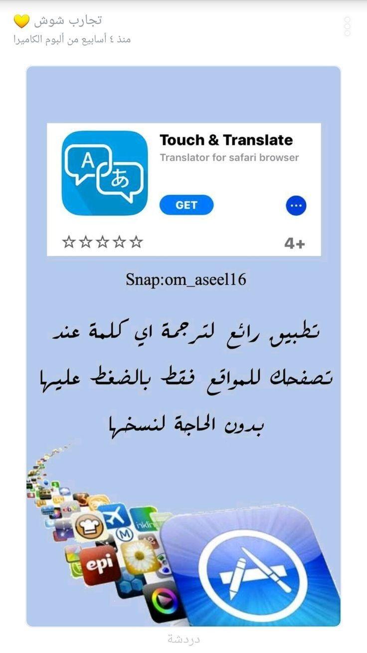 Pin By Maged On تطبيقـات أندرويـد و آبـل مواقــع Learning Websites Programming Apps Application Iphone