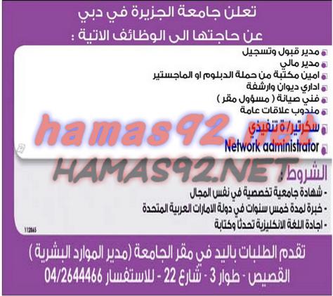 وظائف خاليه فى الامارات وظائف جامعة الجزيرة بدبي Blog Posts Networking Administration