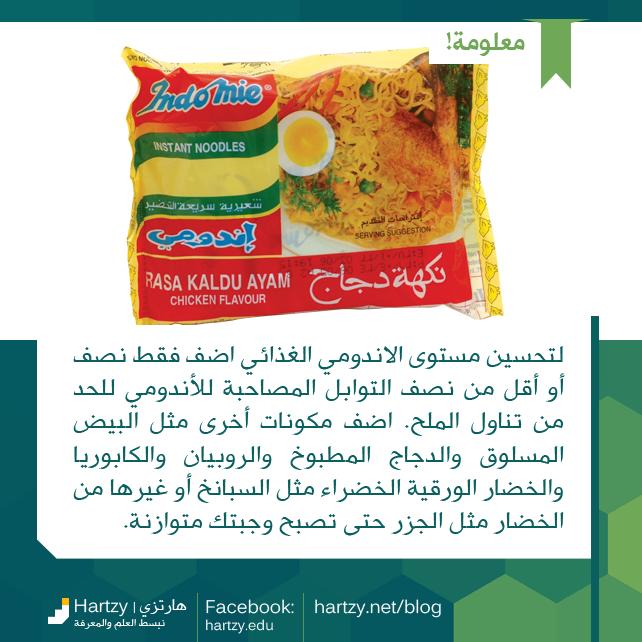 تختلف العديد من الاراء بين مؤيد ومعارض لتناول الاندومي وكافة أنواع النودلز فما رأيك انت وهل سيتغير رأيك بعد Chicken Flavors Instant Noodles Snack Recipes
