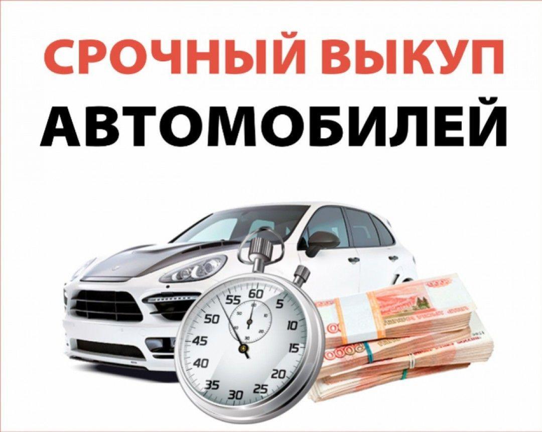 Срочный выкуп автомобиля в 2020 г | Автомобиль, Империя