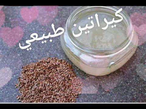 اقوى وصفة كيراتين طبيعي بمكون واحد و نتيجة من أول إستعمال Youtube Beauty Skin Care Routine Egyptian Beauty Hair Beauty