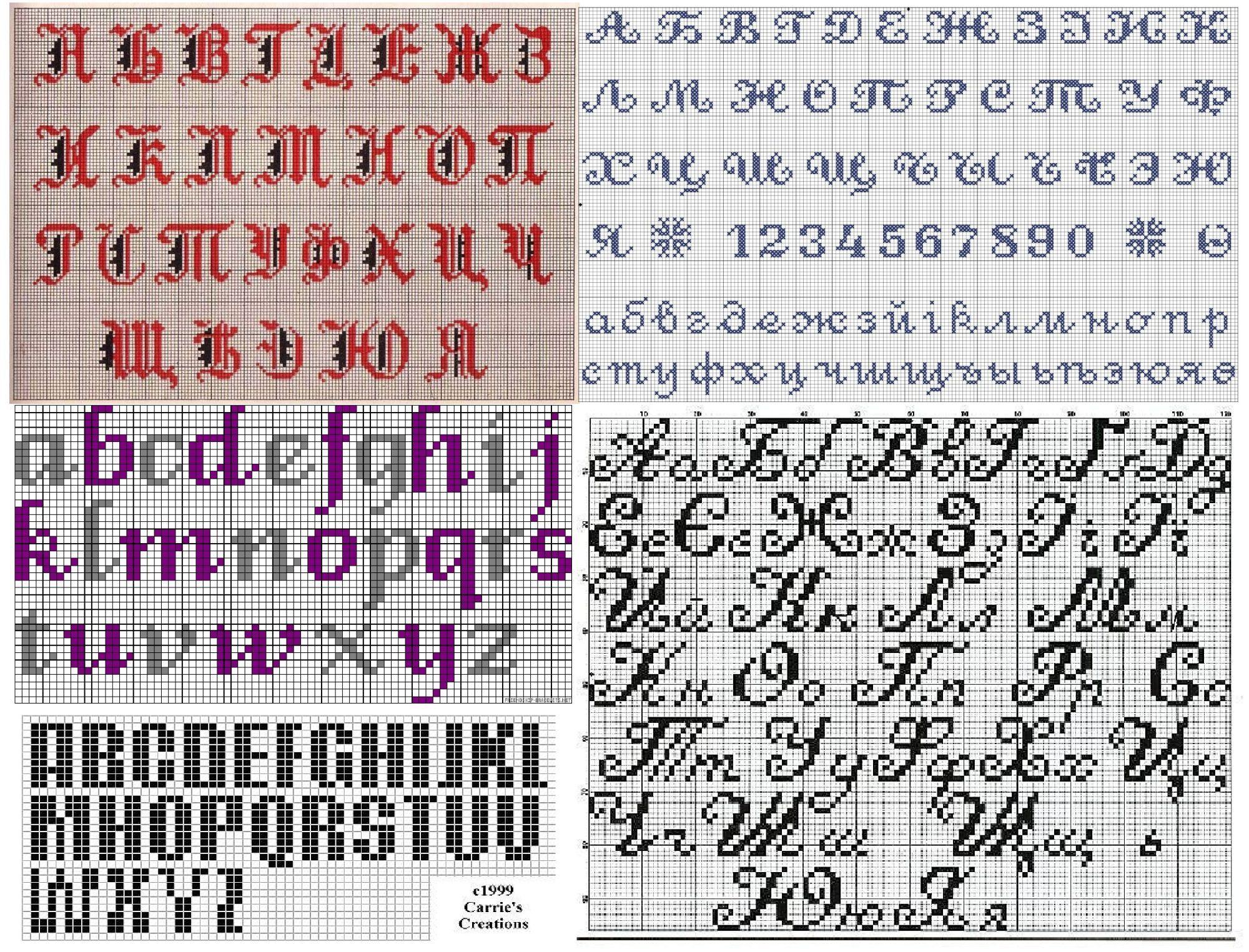вышивка крестом буквы схема