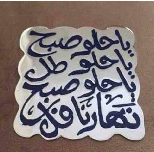 Desertrose صباح الفل Good Morning Arabic Morning Greeting Good Morning Images