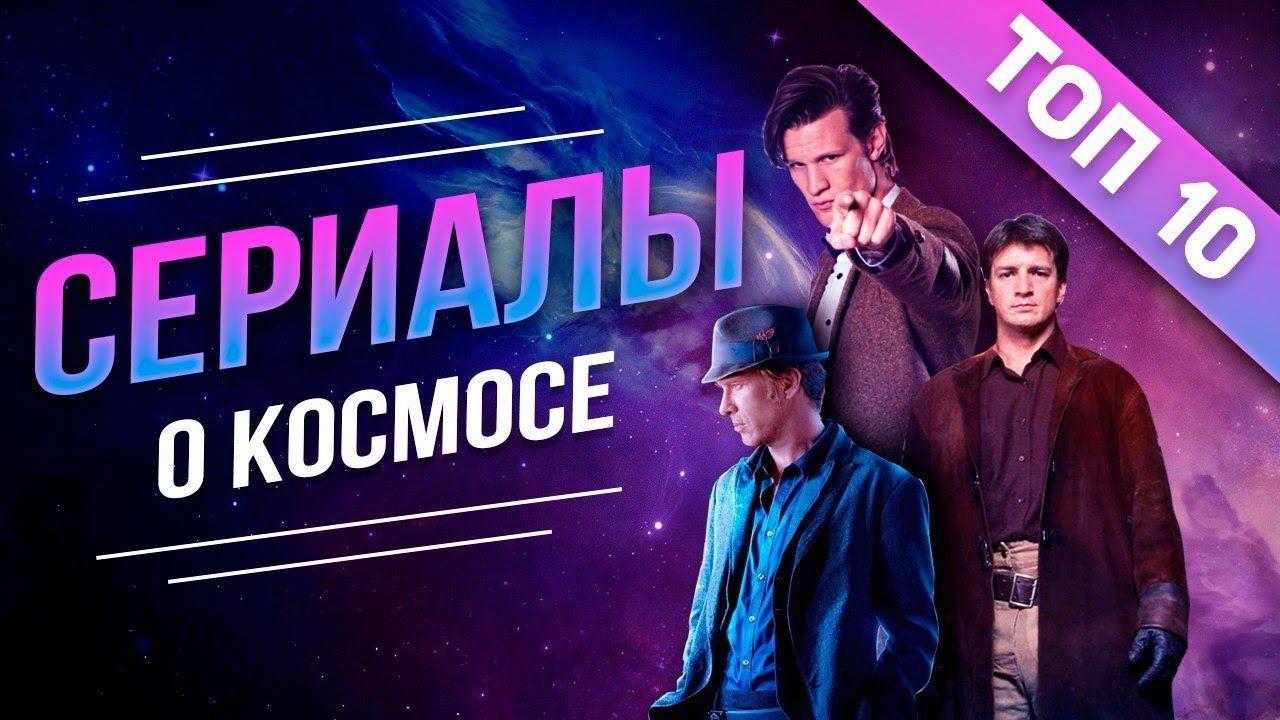 ТОП 10 СЕРИАЛОВ О КОСМОСЕ - YouTube в 2019 г. | Сериалы ...