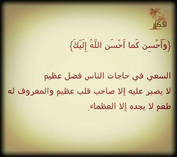 وهل جزاء الإحسان إلا الإحسان Best Quotes Beautiful Words Quotes