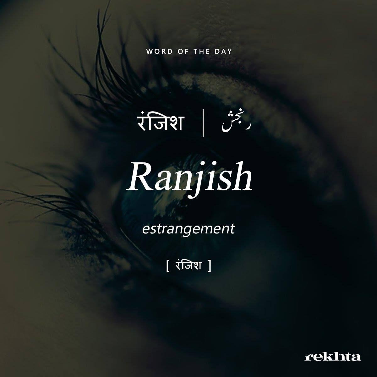 urdu WordOfTheDay Rekhta   Hindi words, Urdu love words ...