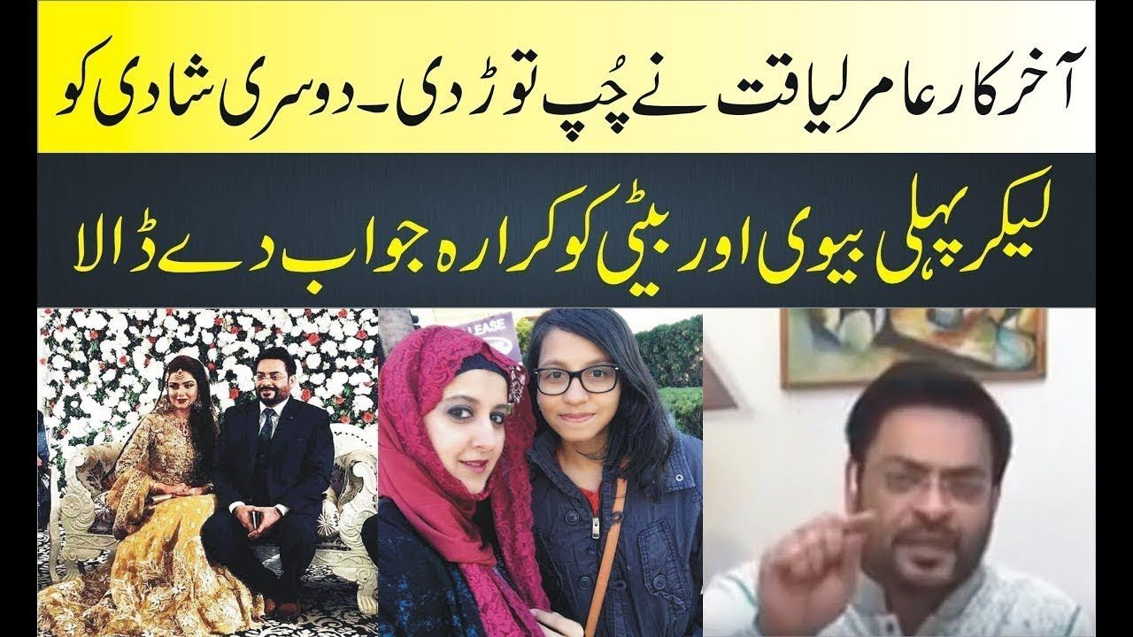 Dr  Amir Liaquat Hussain Reply To His Daughter's Tweet On His Second