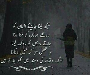 Pin by hâfïz Khæłīł on urdu poetry   Deep words, Poetry ...