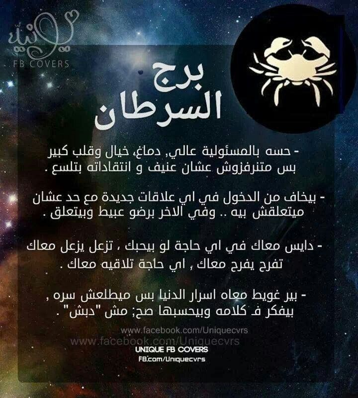برج السرطان م Arabic Funny Arabic Books Horoscope