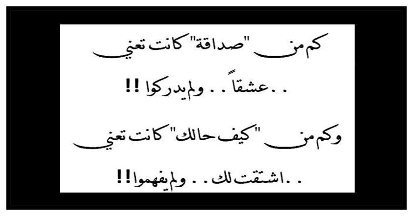 لو كان للحب اسم آخر لكان الإهتمام Arabic Calligraphy Calligraphy