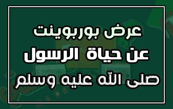 عرض بوربوينت عن حياة الرسول صلى الله عليه وسلم Arabic Kids Pdf Books Reading Arabic Alphabet Letters