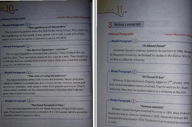 براجرافات اولى اعدادى من كتاب المعاصر بالاجابات لن يخرج عنها امتحان Education Center Blog Education