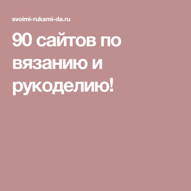 Рукоделие сайт по вязанию для 606