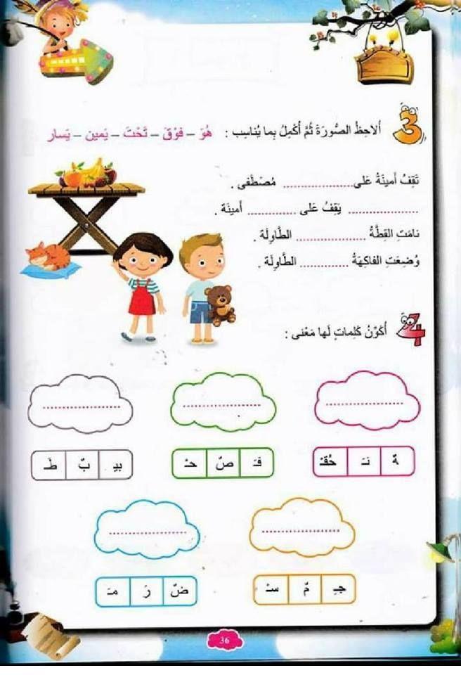 pin by ghada elmaghraby on arabic learn arabic alphabet arabic language learning arabic. Black Bedroom Furniture Sets. Home Design Ideas