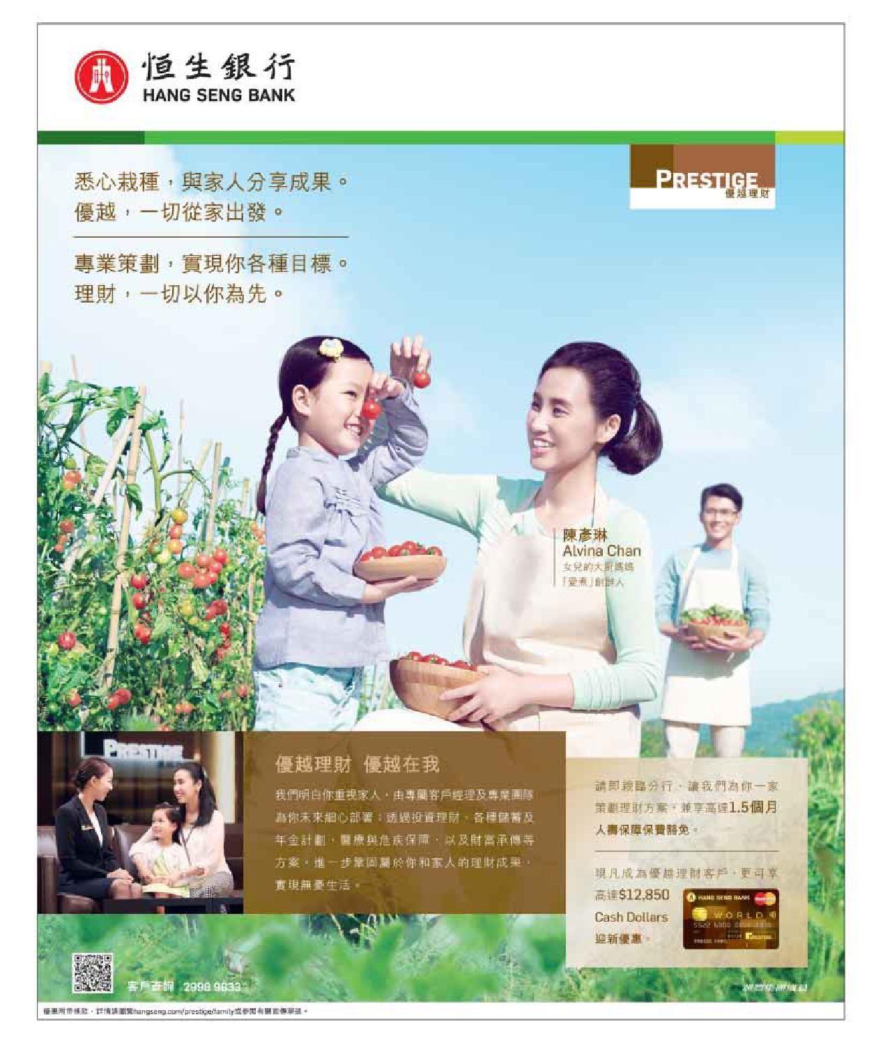 20150519 Cn Hong Kong Banks Ads Ads Insurance Ads