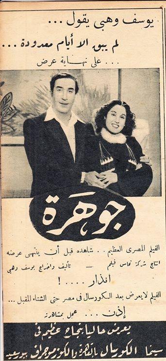 Pin By Hala On افيش المساء والسهرة Egyptian Movies Old Egypt Old Ads