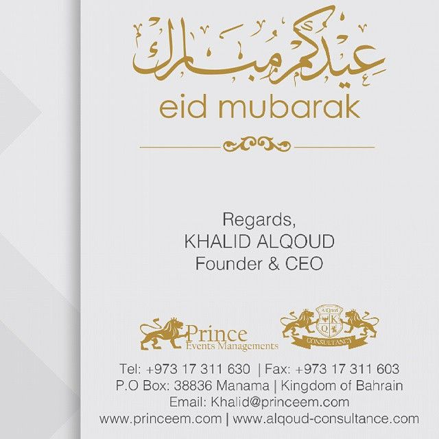 Khalid Alqoud يسرني ويشرفني أن اتقدم لكم بخالص التهاني Eid Mubarak Event Management Greetings