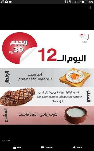 Pin By Zamrasam On Diets 30 Day Diet Health Diet Health Healthy