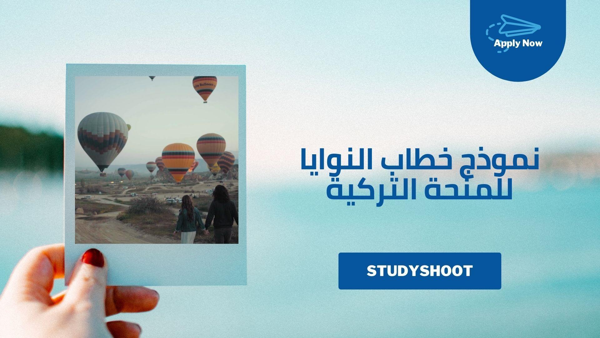 نموذج رسالة النية للمنحة التركية How To Apply Education Polaroid Film