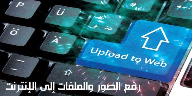 برنامج رفع الصور والملفات من الكمبيوتر إلى الإنترنت برامج الدرع Computer Keyboard Computer Keyboard