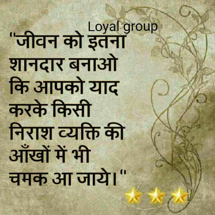 My Thoughts Good Morning Quotes Desi Quotes Motivational