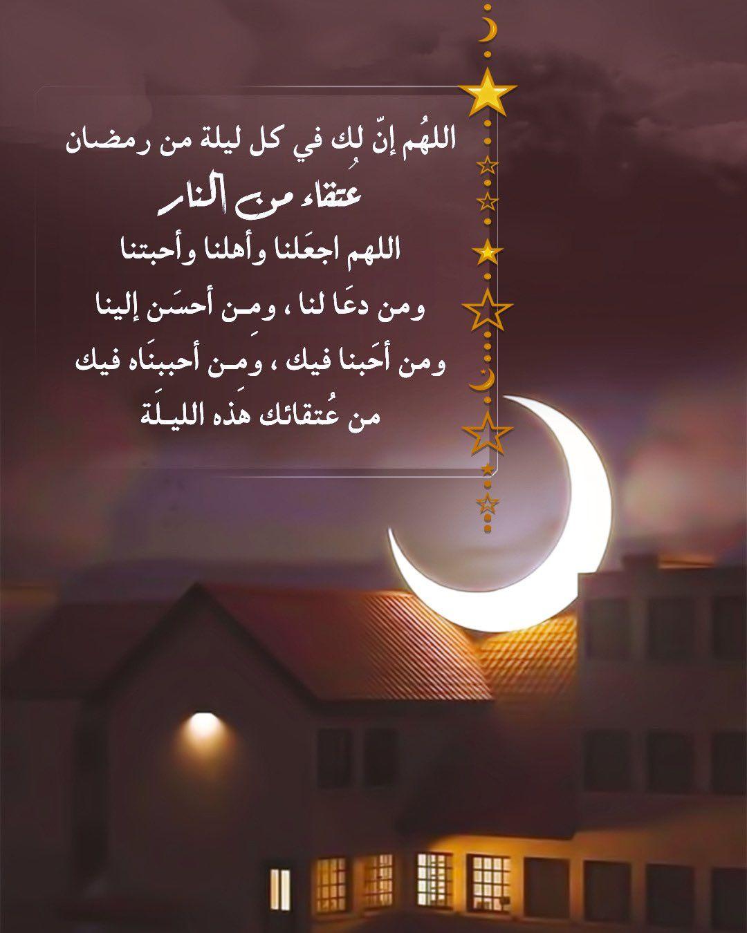 Pin By Zino On رمــــضــان Ramadan Day Ramadan Crafts Ramadan Decorations