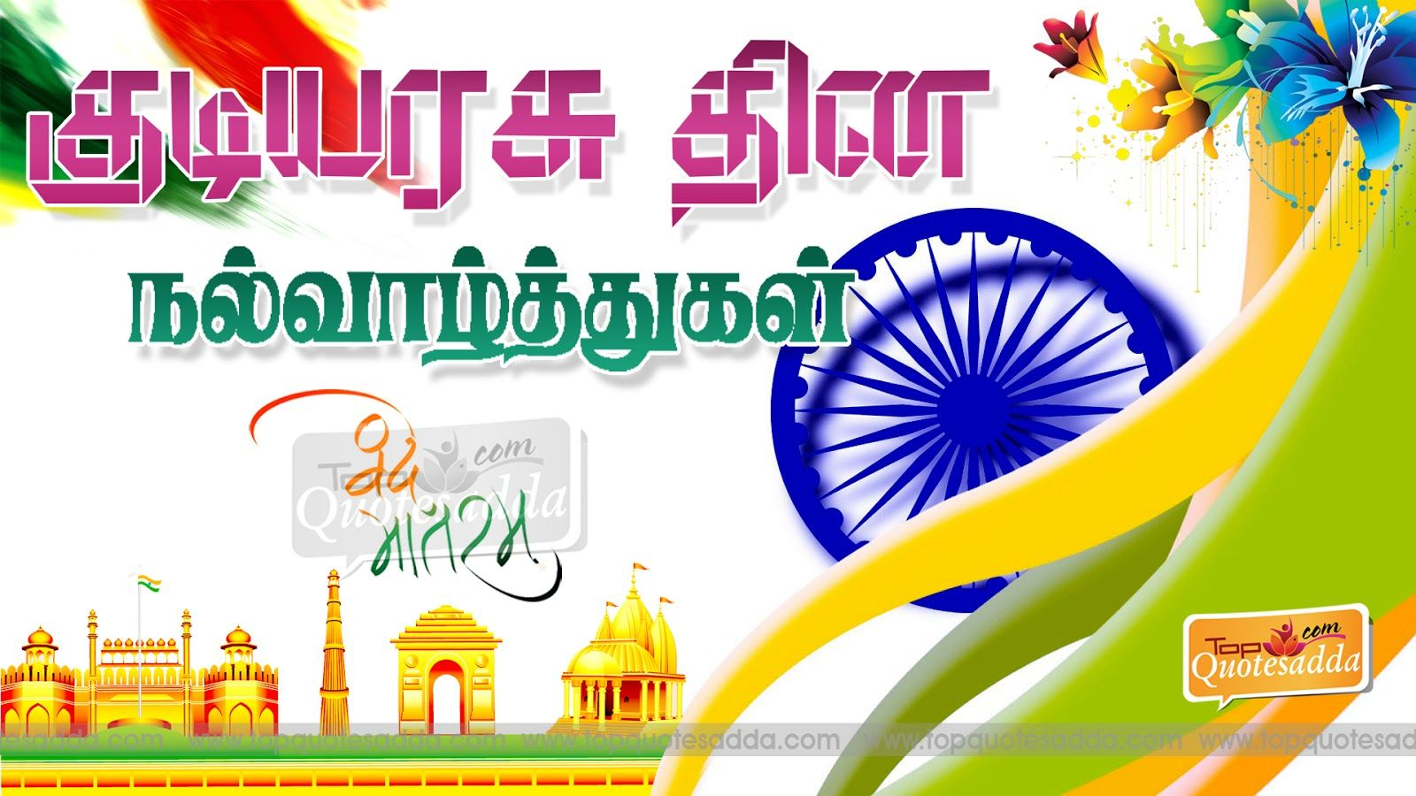 Happy republic day tamil quotes and sayings republic day tamil tamil quotes about independence day tamil kavithai happy independence day india tamil quotes with nice pictures about independence day august independence kristyandbryce Gallery