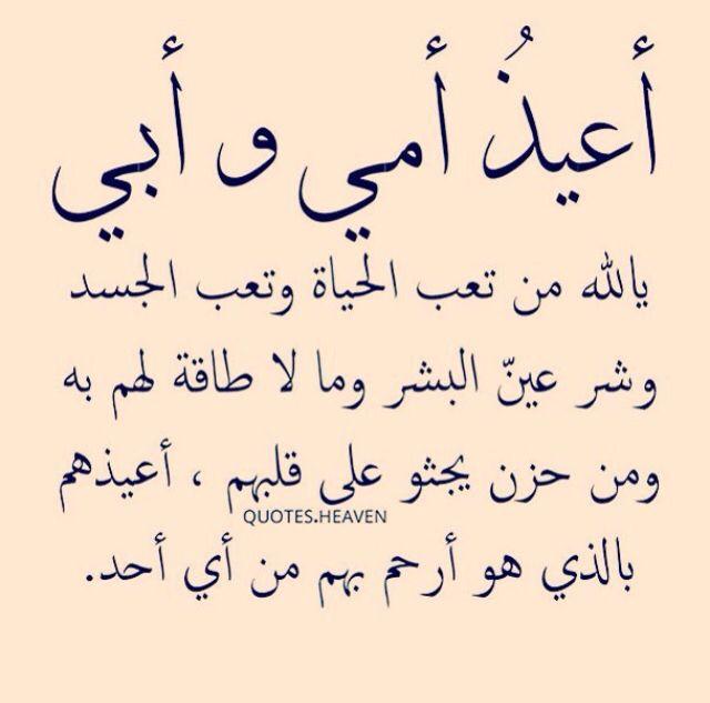 ربي اغفر لي ولوالدي وللمسلمين والمسلمات الاحياء منهم والاموات Love Mom Quotes Spirit Quotes Quran Quotes Inspirational