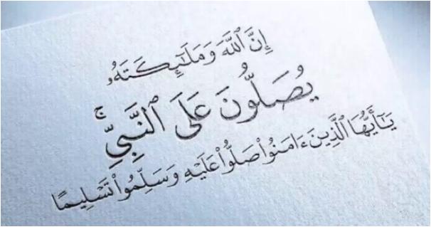 ما معنى كلمة اللهم صل على سيدنا محمد نجوم سورية Its Friday Quotes Arabic Calligraphy Quotes