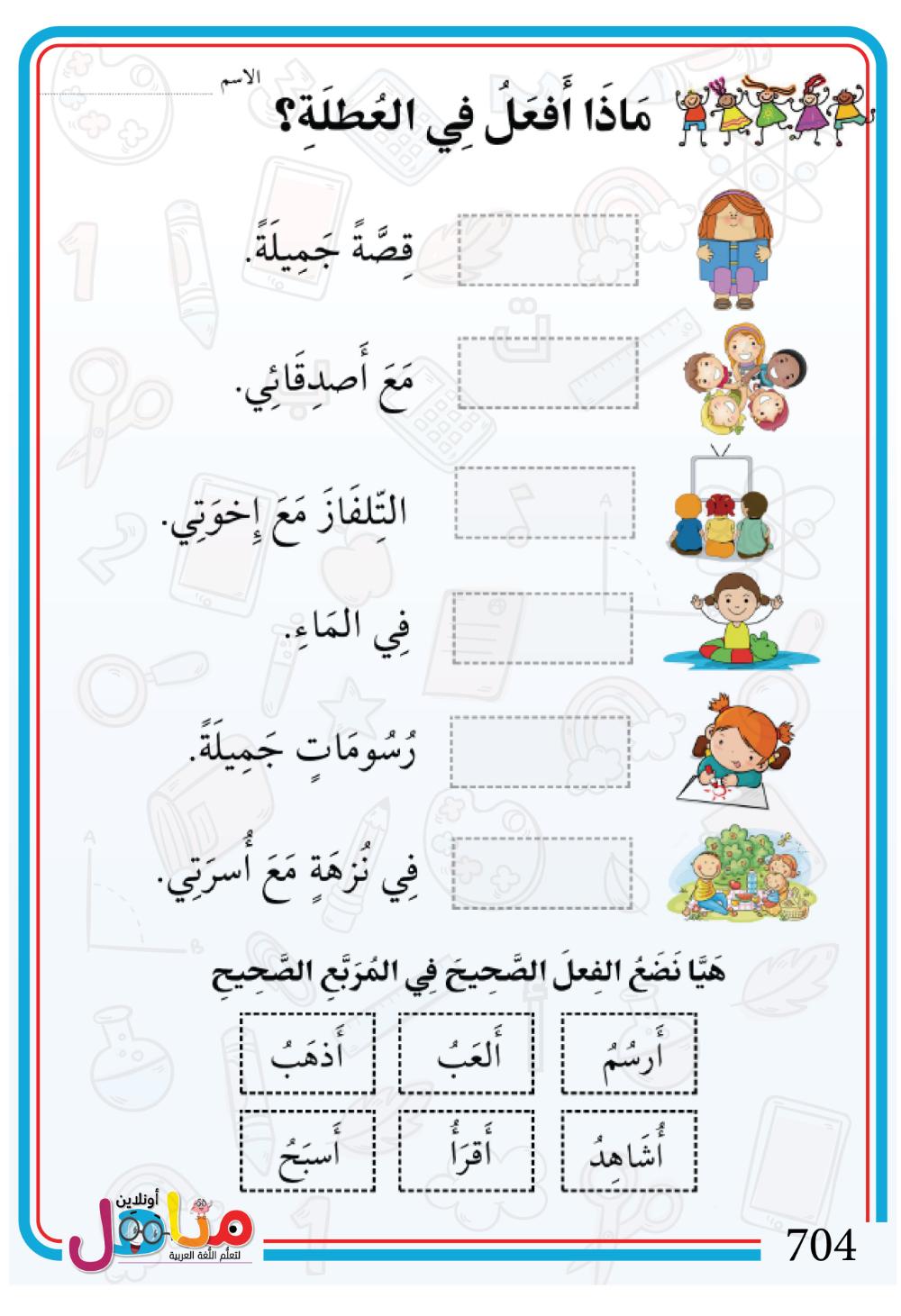 Mnahelonline تعلم اللغة العربية Learn Arabic Online Learn Arabic Online Learning Arabic Worksheets For Kids