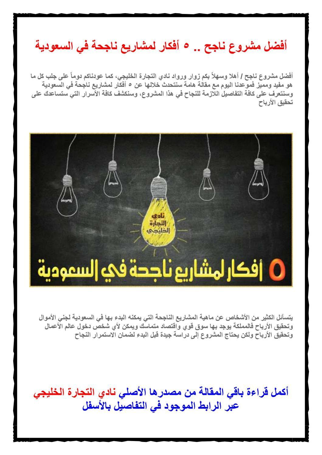 أفضل مشروع ناجح 5 أفكار لمشاريع ناجحة في السعودية Microsoft Word Document Microsoft Word Words
