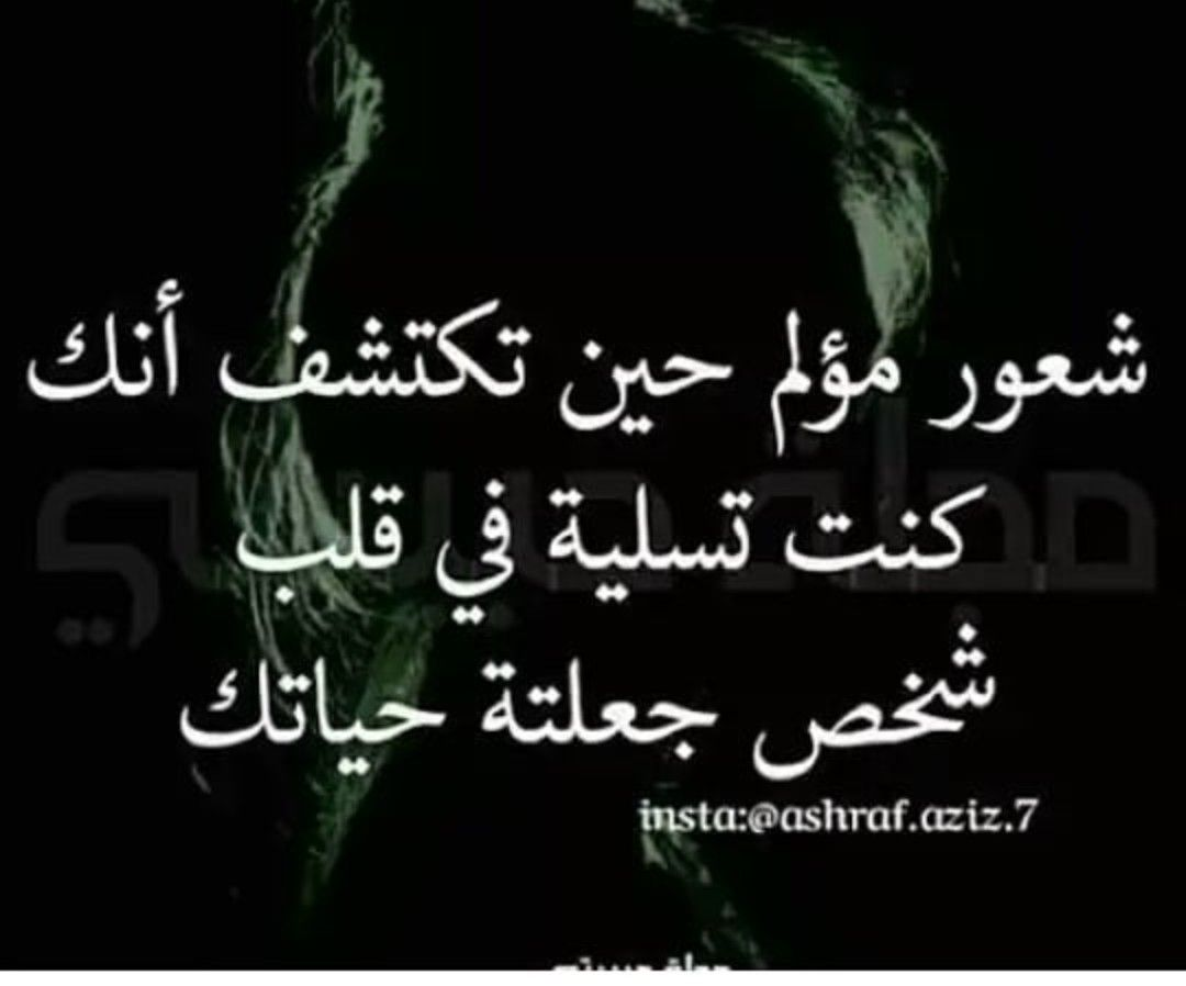 Pin By Adriano Milano On Still Love U Beautiful Arabic Words Arabic Quotes Arabic Words