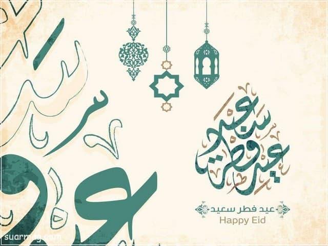 اجمل صور بوستات عيد الفطر 2020 للفيس بوك Islamic Calligraphy Happy Eid Eid