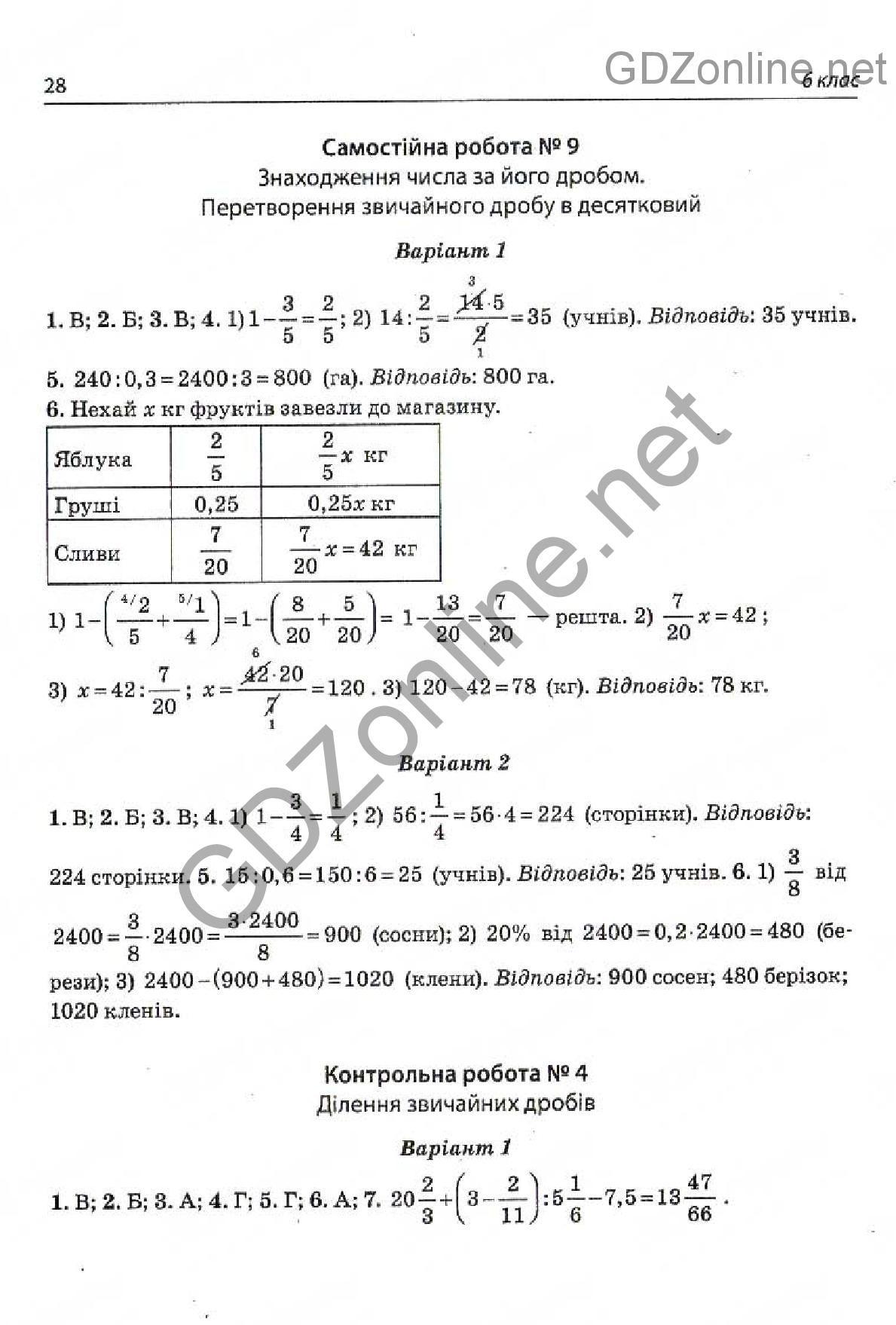 Ответы к заданиям по географии 9 класс козлова